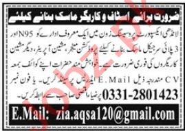 Machine Operator & Production Manager Jobs 2020 in Karachi
