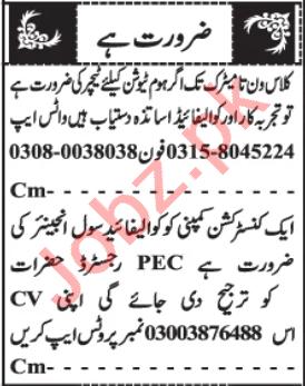 Civil Engineer & Teacher Jobs 2020 in Quetta