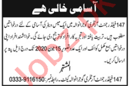 147 Field Regiment Artillery Gujranwala Jobs 2020 for Waiter