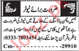 Tutor Jobs Career Opportunity in Quetta