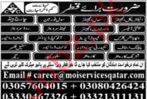 Civil Foreman & Accounts Clerk Job 2020 in Qatar