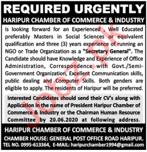 Haripur Chamber of Commerce & Industry HCCI Jobs 2020