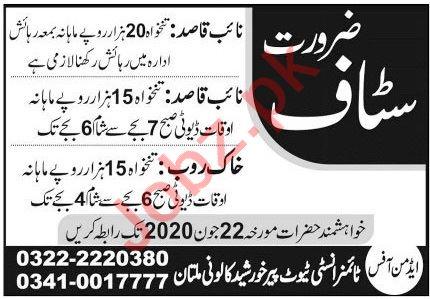 Times Institute Multan Jobs 2020 for Office Boy & Sweeper