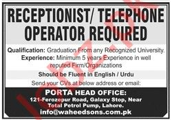 Waheed Sons Lahore Jobs 2020 for Telephone Operator