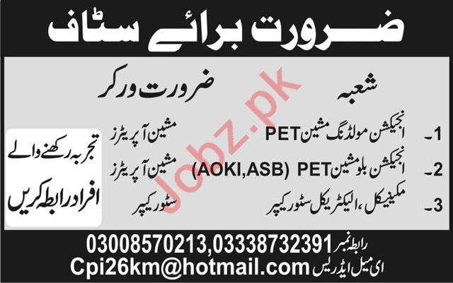 Manufacturing Company Manufacturing Posts Lahore