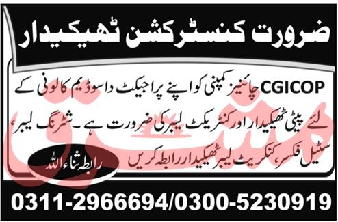 CGICOP Chinese Company Jobs 2020 in Peshawar KPK
