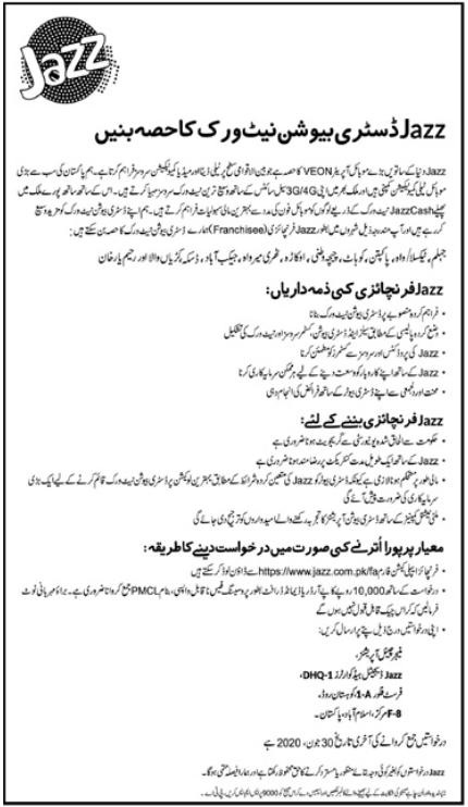 Distribution Staff Jobs 2020 in Islamabad