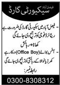 Security Guard & Office Boy Jobs 2020 in Faisalabad