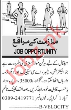 Mechanic & Electrician Jobs 2020 in Karachi