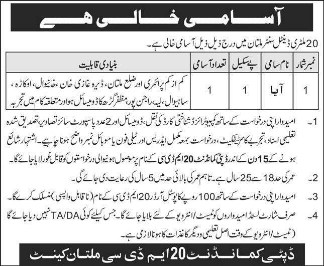20 Military Dental Centre Multan Cantt Job 2020