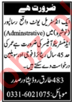 Administrative Officer Jobs 2020 in Nowshera