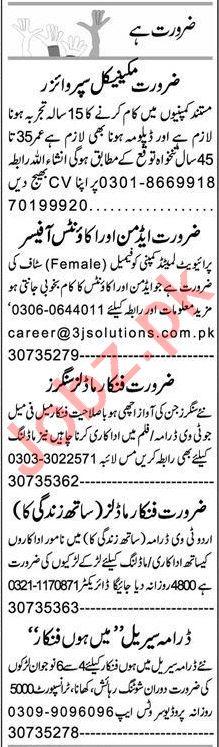 Express Sunday Faisalabad Classified Ads 28 June 2020