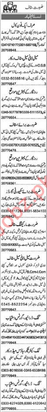 Express Sunday Classified Ads 28 June 2020 for Office Staff