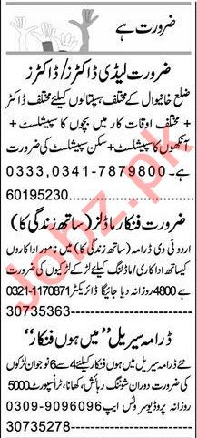 Express Sunday Multan Classified Ads 28 June 2020
