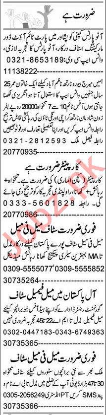 Express Sunday Peshawar Classified Ads 28 June 2020