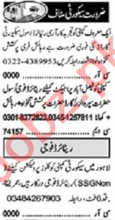 Khabrain Sunday Classified Ads 28 June 2020 Security Staff