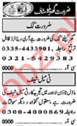 Khabrain Sunday Classified Ads 28 June 2020 Domestic Staff