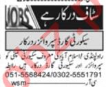 Khabrain Sunday Islamabad Classified Ads 28 June 2020
