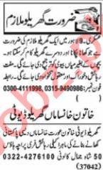 Nawaiwaqt Sunday Classified Ads 28 June 2020 House Staff