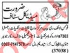 Nawaiwaqt Sunday Classified Ads 28 June 2020 for Medical