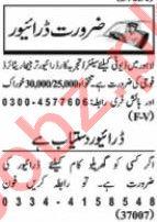 Nawaiwaqt Sunday Classified Ads 28 June 2020 for Drivers