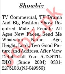 The News Sunday Classified Ads 28 June 2020 for Showbiz