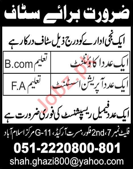 Accountant & Operation Assistant Jobs 2020 in Islamabad