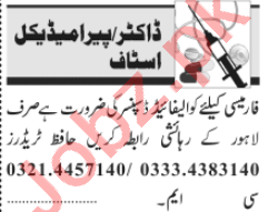 Medical & Paramedical Staff Jobs 2020 in Lahore
