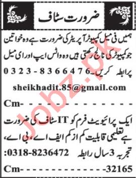 Computer Operator & Call Operator Jobs 2020 in Quetta