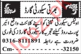 Security Guard & Security Supervisor Jobs 2020 in Quetta