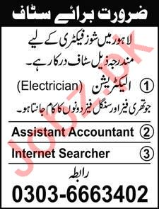 Internet Searcher & Assistant Accountant Jobs 2020