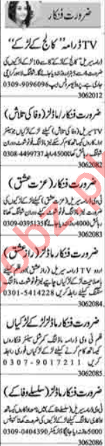 Actors & Models Jobs Open in Lahore 2020