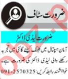 Doctor & Technician Jobs 2020 in Peshawar