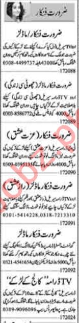 Actors & Models Jobs Career Opportunity in Lahore 2020