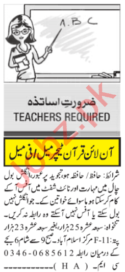 Male & Female Teaching Staff Jobs 2020 in Islamabad