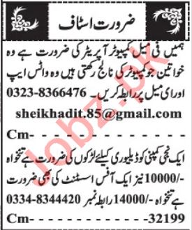 Computer Operator & Office Assistant Jobs 2020 in Quetta