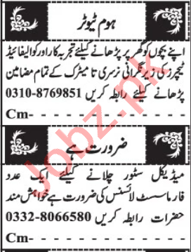 Home Tutor & Pharmacist Jobs 2020 in Quetta