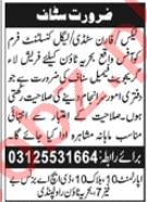 Legal Advisor & Lawyer Jobs 2020 in Rawalpindi