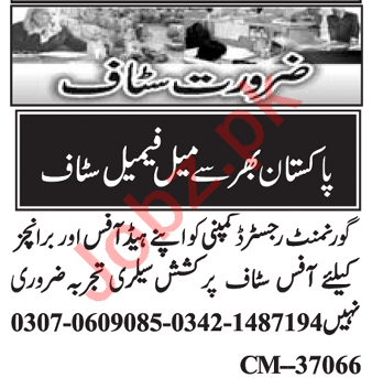 Computer Operator & Admin Manager Jobs 2020 in Islamabad