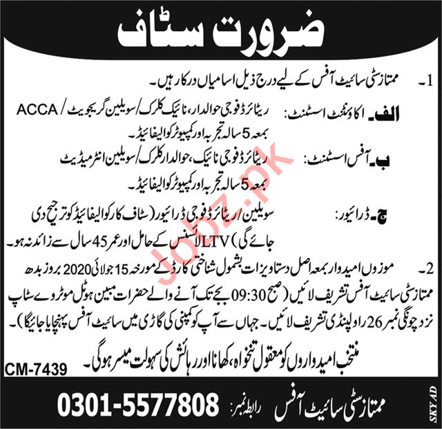 Account Assistant & Office Assistant Jobs in Mumtaz City