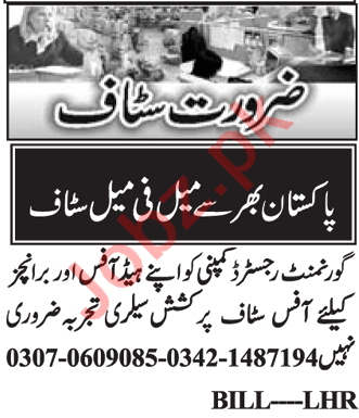 HR Officer & Assistant Supervisor Jobs 2020 in Lahore