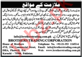 Brothers Trading Corporation Lahore Jobs 2020 for Salesman