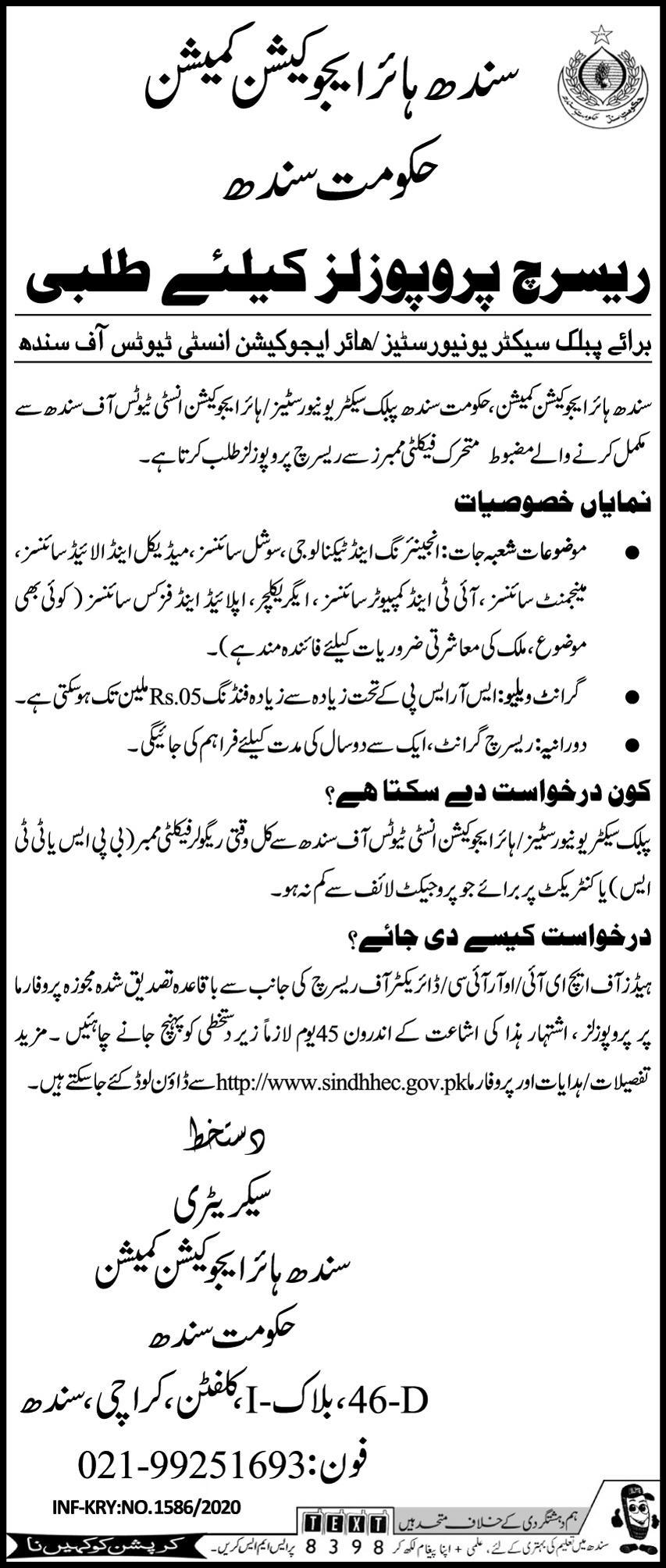 Higher Education Commission HEC Jobs 2020 in Karachi