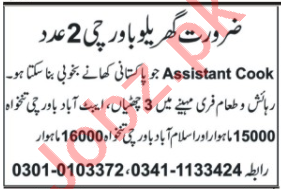 Cook & Assistant Cook Jobs 2020 in Islamabad