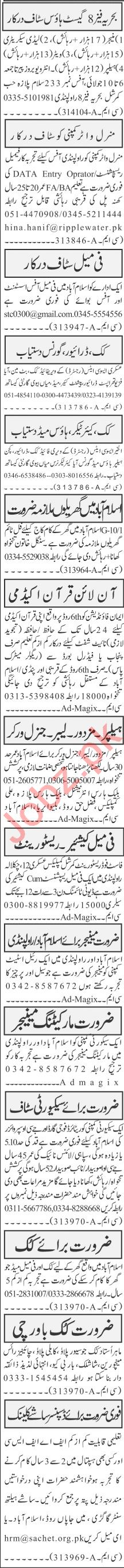Jang Sunday Classified Ads 5th July 2020 for General Staff