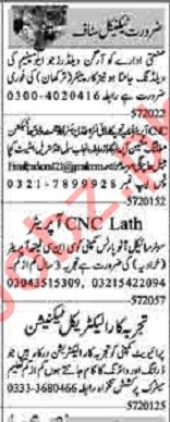 Dunya Sunday Classified Ads 5th July 2020 for Technical