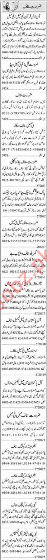 Dunya Sunday Islamabad Classified Ads 5th July 2020