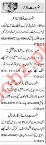 Dunya Sunday Classified Ads 5th July 2020 for Actor & Model