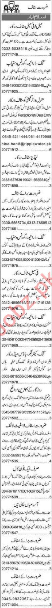 Express Sunday Islamabad Classified Ads 5th July 2020