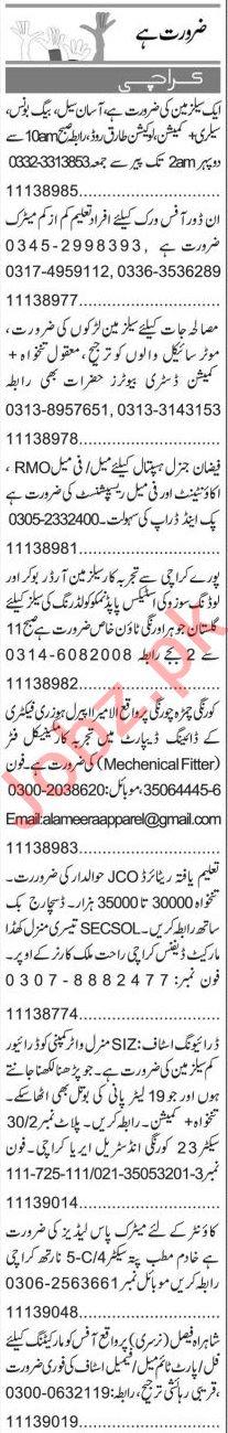 Express Sunday Karachi Classified Ads 5th July 2020